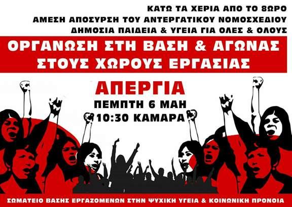 6 Μαΐ: Πορεία Πρωτομαγιάς / Θεσσαλονίκη