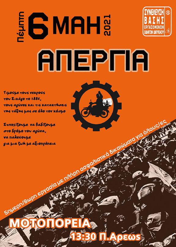 6 Μαΐ: Απεργιακή μοτοπορεία / Αθήνα